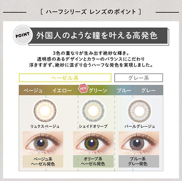 新木優子イメージモデルのアイジェニック|外国人のような瞳3トーンカラーで透明感があり絶妙に混ざり合うハーフな発色がこだわり。ヘーゼル系,グレー系