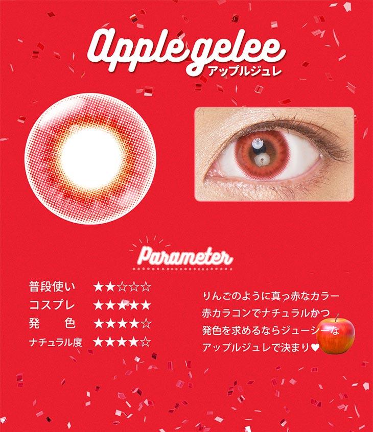 エティアジュレワンデー|アップルジュレ りんごのように真っ赤なカラー赤カラコン ナチュラルかつ発色を求めるならこれ