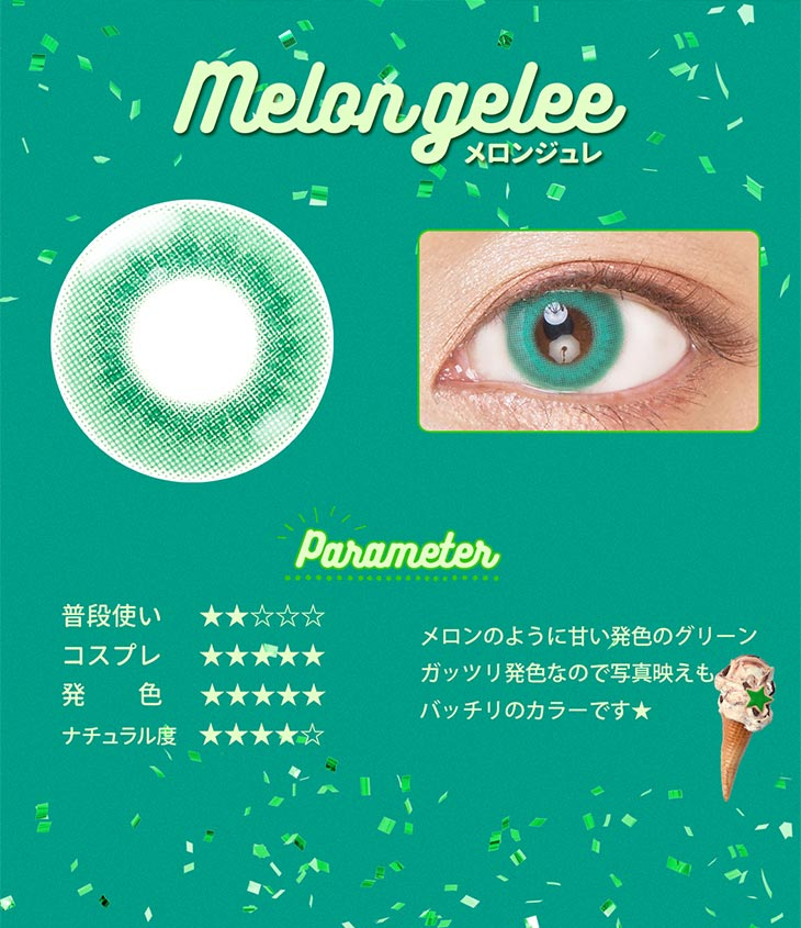 エティアジュレワンデー|メロンジュレ 甘い発色のグリーン 写真映えインスタ映えに抜群です