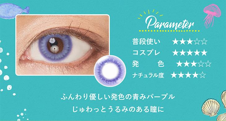 エティアジュレワンデー|プルーンジュレ ふんわり優しい発色の青みパープル じゅわっとうるみのある瞳に