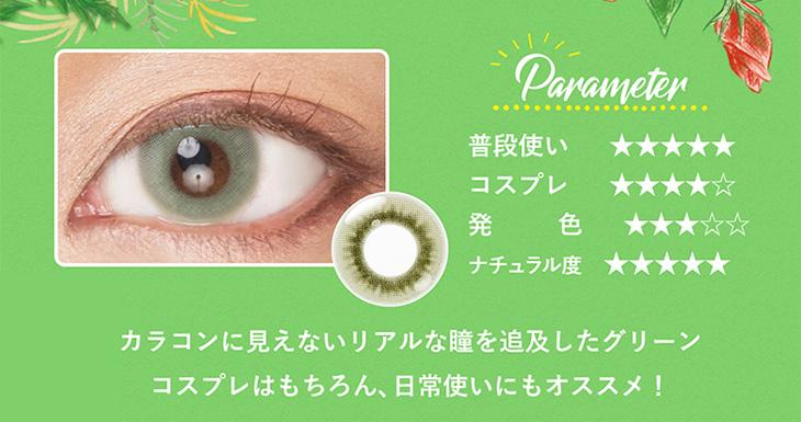 エティアジュレワンデー|キウイジュレ カラコンに見えないリアルな瞳を追求したグリーン コスプレはもちろん日常使いにもおすすめ