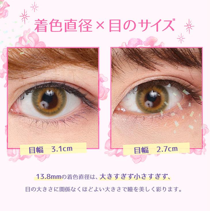 エティアジュレワンデー|着色直径×目のサイズ 13.8mmは大きすぎず小さすぎずほどよい大きさで盛れます