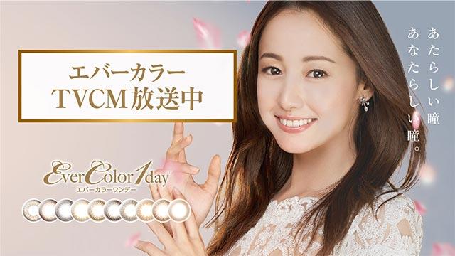 沢尻エリカイメージモデルのエバーカラー全シリーズ|テレビCM放送中