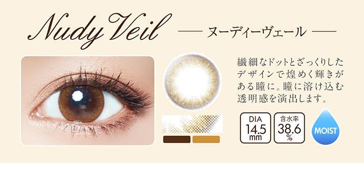 ヌーディーヴェール詳細画像,繊細なドットとざっくりしたデザインで煌めく輝きがある瞳に。瞳に溶け込む透明感を演出します