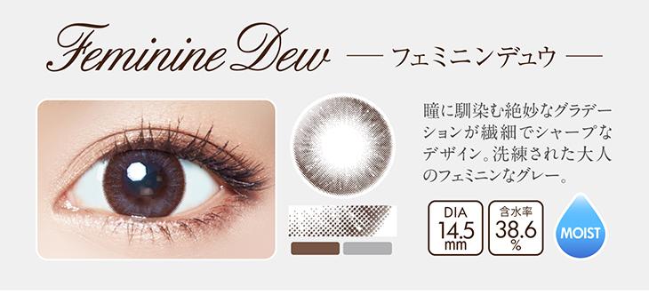 フェミニンデュウ詳細画像,瞳に馴染む絶妙なグラデーションが繊細でシャープなデザイン。洗練された大人のフェミニンなグレー