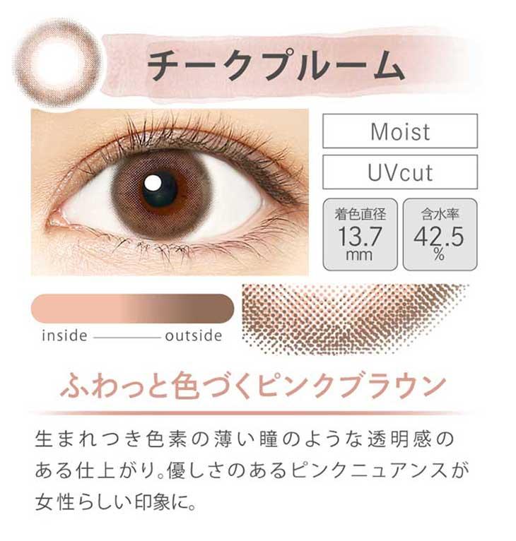エバーカラー1dayモイストレーベル/沢尻エリカ/ワンデー/レンズ/装着画像/チークプルーム/モイスト/UVカット/着色直径13.7mm/含水率42.5%/ふわっと色づくピンクブラウン/生まれつき色素の薄い瞳のような透明感がある仕上がり。優しさのあるピンクニュアンスが女性らしい印象に。