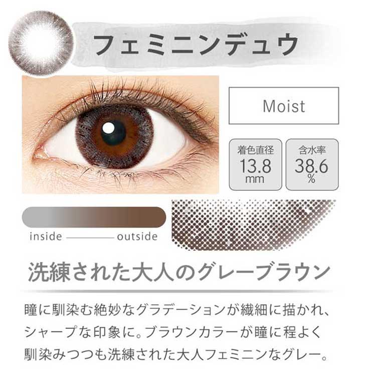 エバーカラー1dayモイストレーベル/沢尻エリカ/ワンデー/レンズ/装着画像/フェミニンデュウ/モイスト/着色直径13.8mm/含水率38.6%/洗練された大人のグレーブラウン/瞳に馴染む絶妙なグラデーションが繊細に描かれ、シャープな印象に。ブラウンカラーが瞳に程よく馴染みつつも洗練された大人フェミニンなグレー。