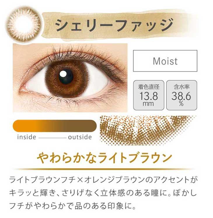 エバーカラー1dayモイストレーベル/沢尻エリカ/ワンデー/レンズ/装着画像/シェリーファッジ/モイスト/着色直径13.8mm/含水率38.6%/柔らかなライトブラウン/ライトブラウンフチ×オレンジブラウンのアクセントがキラッと輝き、さりげなく立体感のある瞳に。ぼかしフチがやわらかで品のある印象に。