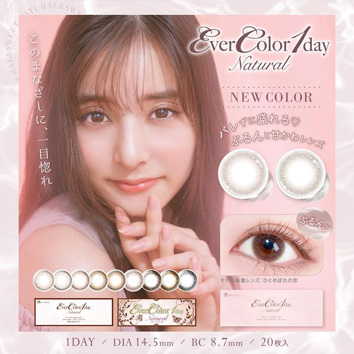【カラコン着レポ】『Ever Color 1day Natural(エバーカラーワンデーナチュラル)』のナチュラルブラック♡