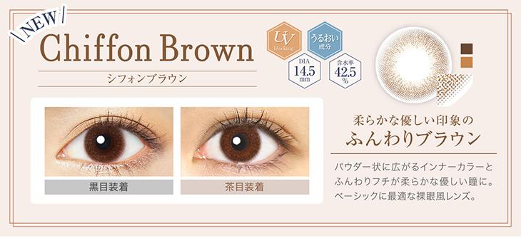 エバカラワンデーナチュラルモイストレーベルUV,新色シフォンブラウン黒目&茶目装着画像,柔らかな優しい印象のふんわりブラウン