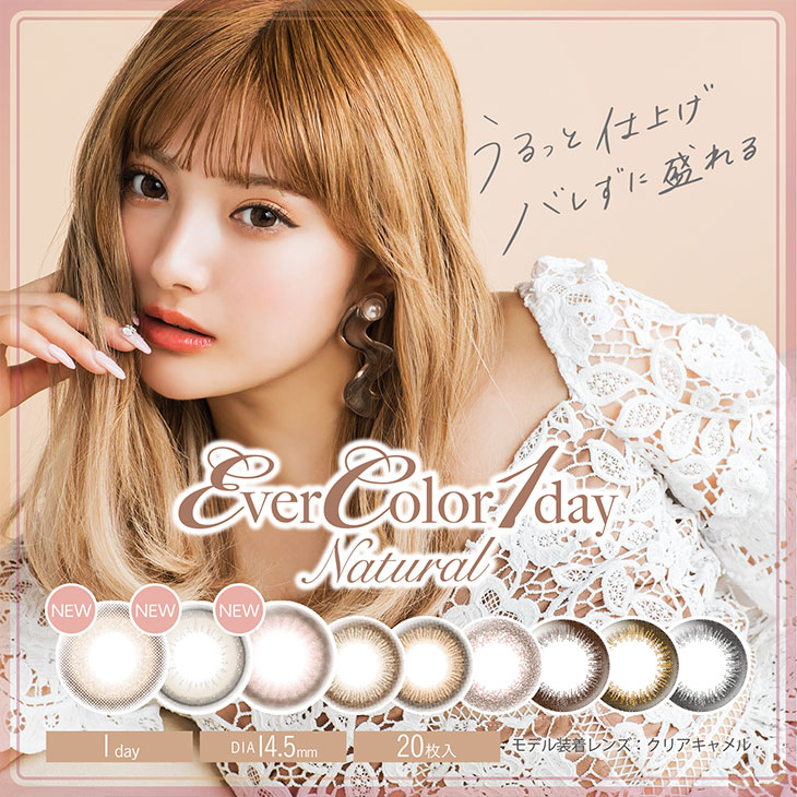 【カラコン着レポ】『Ever Color 1day Natural(エバーカラーワンデーナチュラル)』のアプリコットブラウン/もっとバレずに盛れる待望の新色❤