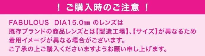 キャンディーマジックから15ミリのカラコンが新登場ファビュラス| 紗栄子イメージモデル1ケ月カラコンファビュラス