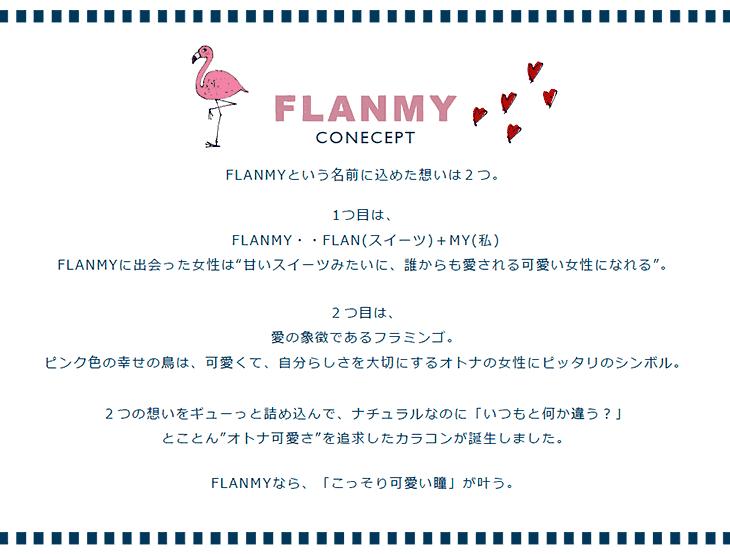 フランミーコンセプト|FLANMY