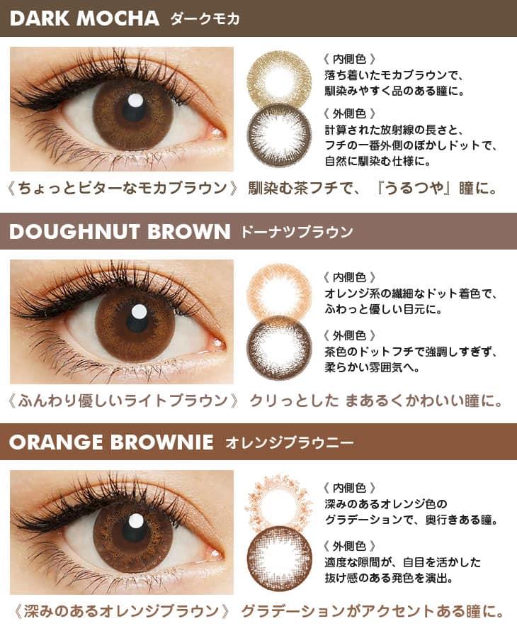 オトナ可愛い選べるブラウン3カラー|FLANMY
