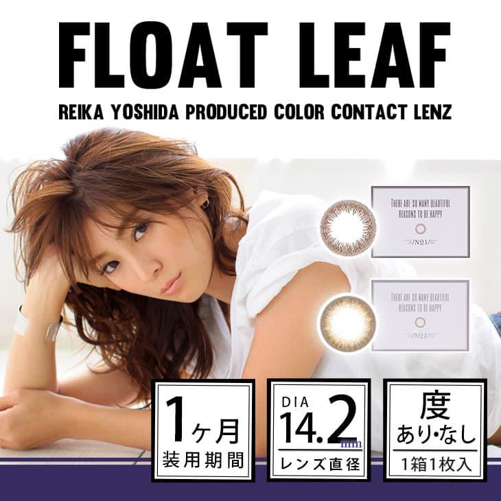 【カラコン着レポ】『FLOAT LEAF(フロートリーフ)』のセピアブラウン