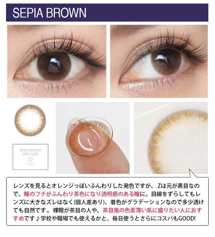 フロートリーフ|瞳を自然にトーンアップして色素薄い系の瞳なれるセピアブラウン