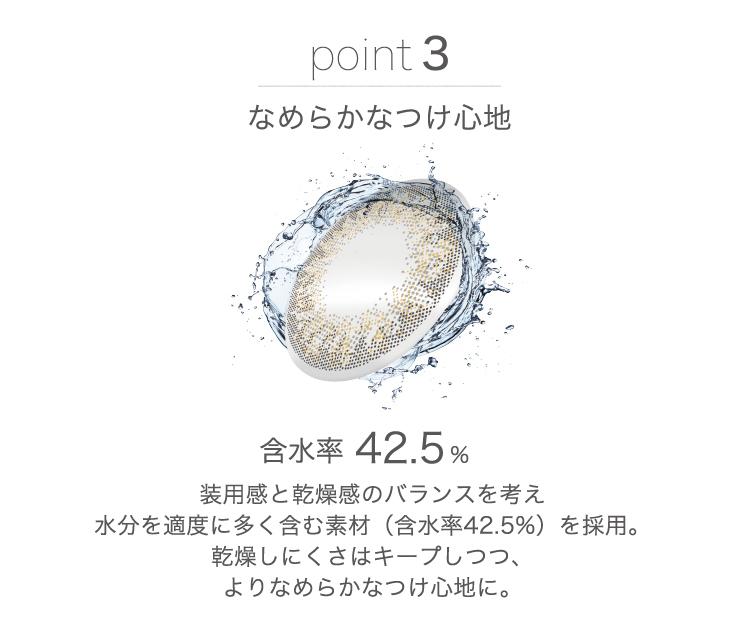 フェイスティチュード,ワンデーカラコン,イメージモデル山本舞香,レンズポイント3,含水率42.5%で乾燥しにくさはキープしつつ、よりなめらかなつけ心地
