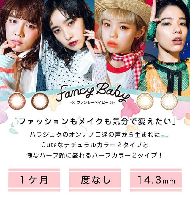 原宿系女子に人気の14.3mm | ファンシーベイビー