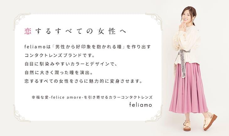 フェリアモ|白石麻衣イメージモデル|乃木坂46|自然なカラコン|ナチュラル