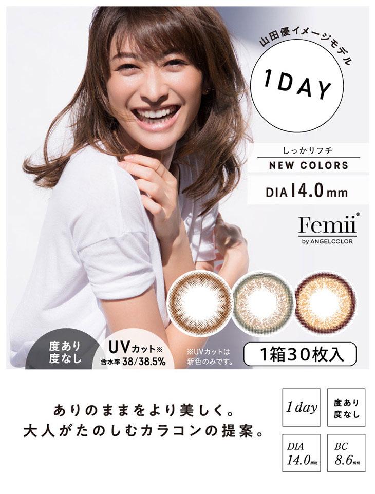 フェミーバイエンジェルカラー,30枚入り,イメージモデル山田優,ありのままを美しく。大人がたのしむカラコンの提案。