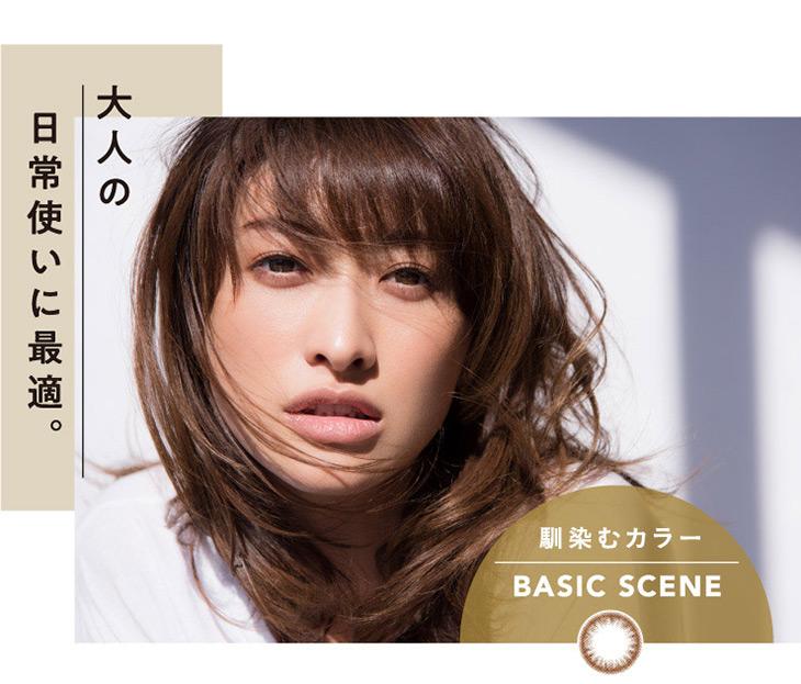 フェミーバイエンジェルカラー,イメージモデル山田優,大人の日常使いに最適。馴染むベーシックカラー