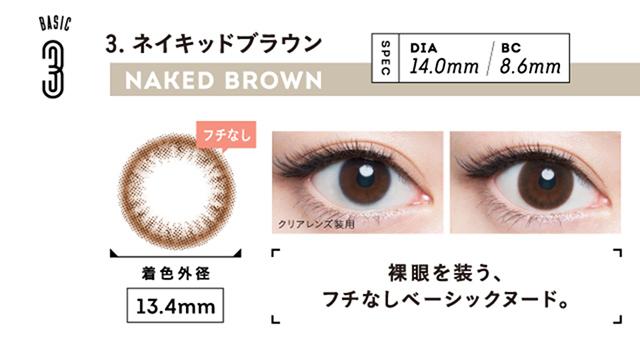 フェミーバイエンジェルカラー,ネイキッドブラウン詳細画像,着色外径13.4㎜,裸眼を装う、フチなしベーシックヌード