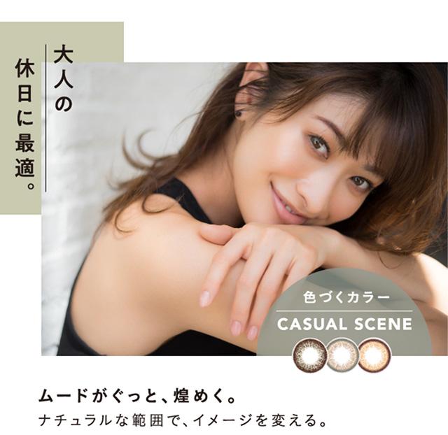 フェミーバイエンジェルカラー,イメージモデル山田優,大人の休日に最適なカジュアルに色づくカラー