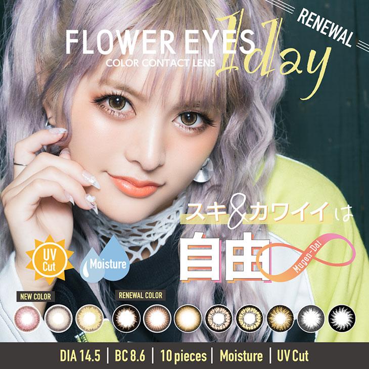 Flowereyes(フラワーアイズワンデー)通販