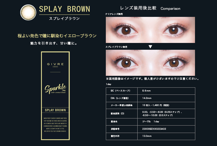 ジーヴルスパークル,イメージモデル黒木メイサ,スプレイブラウン詳細画像,程よい発色で瞳に馴染むイエローブラウン,レンズ装用比較画像