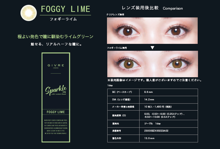 ジーヴルスパークル,イメージモデル黒木メイサ,フォギーライム詳細画像,程よい発色で瞳に馴染むライムグリーン,レンズ装用比較画像
