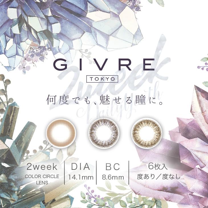 【新商品情報】大人気GIVRE TOKYO(ジーヴルトーキョー)から2weekレンズが新発BUY!マストBUY!