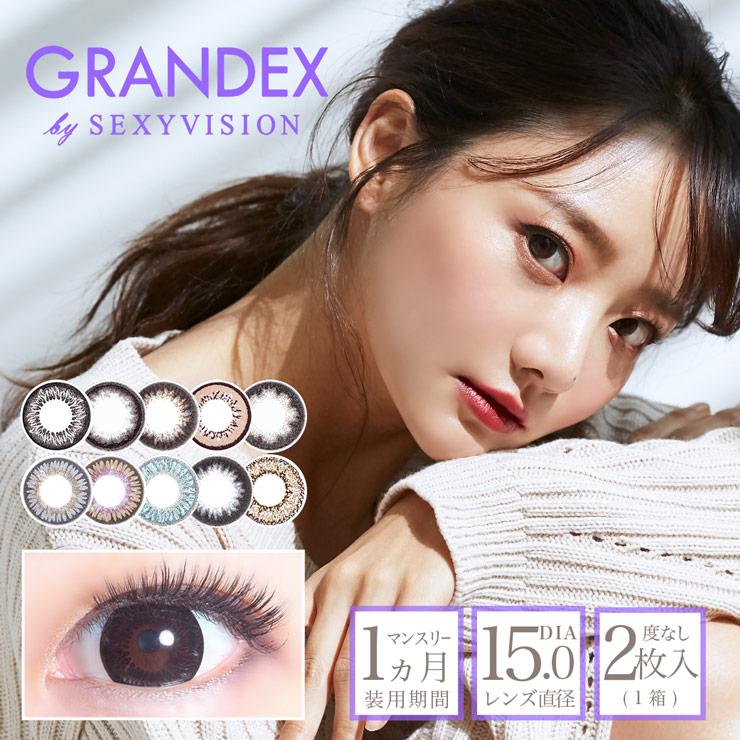 グランデックスバイセクシービジョンメイン画像