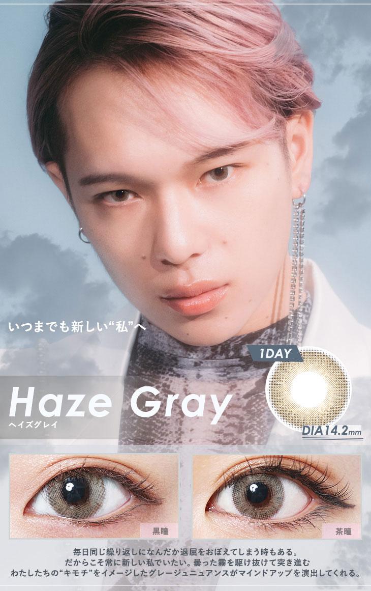 グロウジーバイメランジェワンデーモイストインのヘイズグレーはアンニュイな瞳になれるグレージュカラーのワンデーカラコン