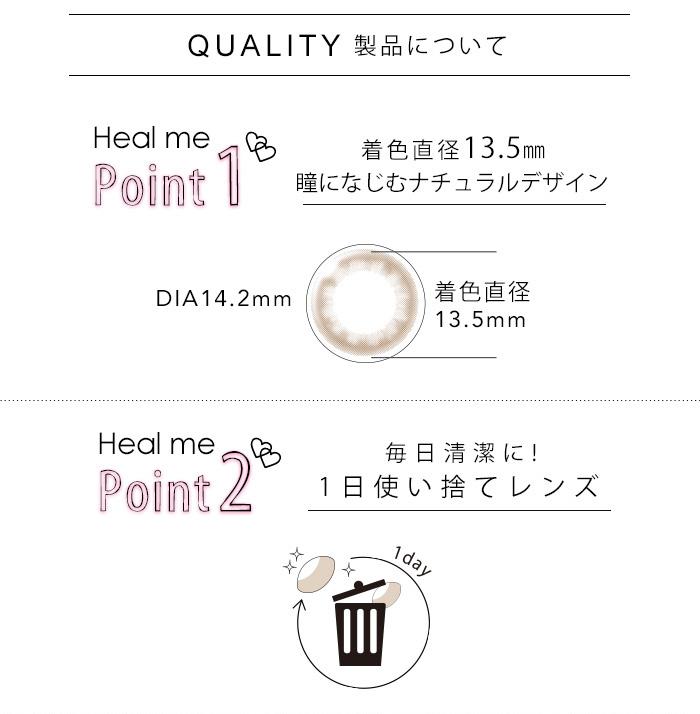 ヒールミーワンデー|製品について|着色直径13.5mm、1日使い捨てレンズ