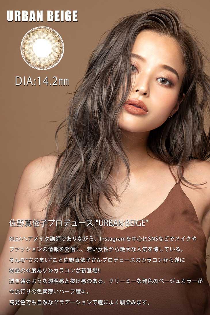 イットアイズアーバンシリーズ アーバンベージュ/佐野真依子/さのまい/