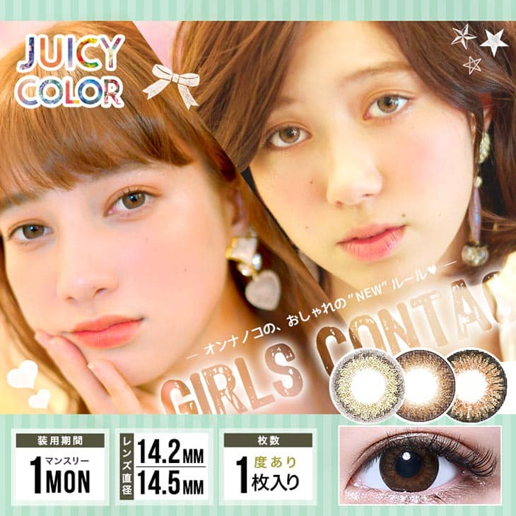 【カラコン全色レポ】ジューシーカラーのシュガーブラウン/おしゃれgirl's大注目マンスリー