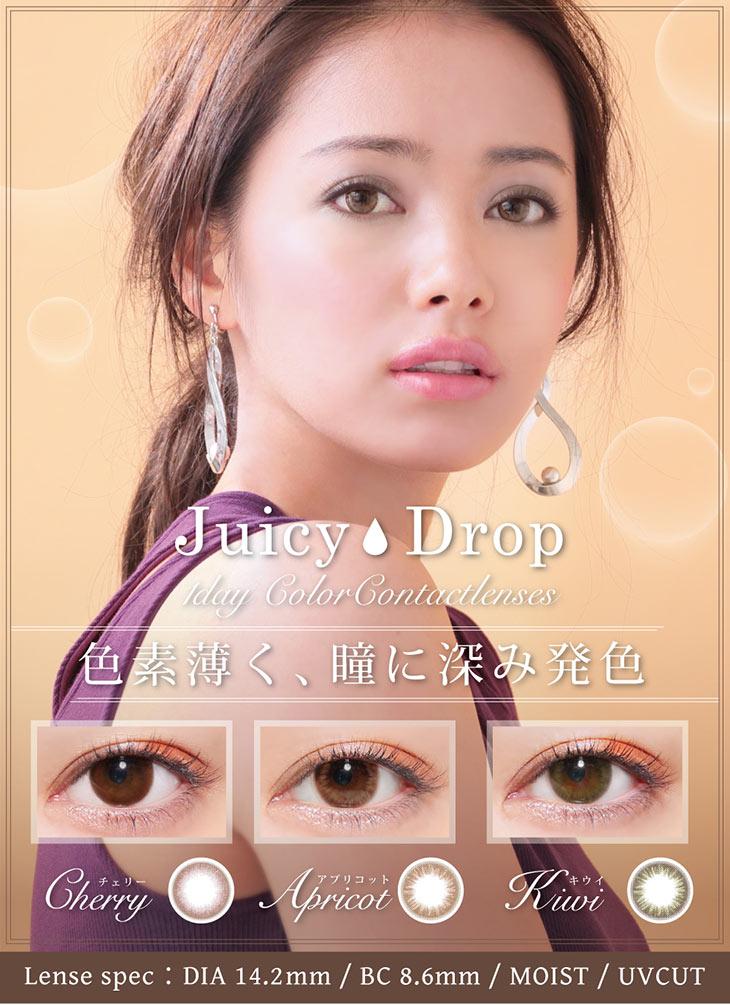 ジューシードロップ白石真実子イメージモデル|色素薄く、瞳に深み発色。DIA14.2mm,BC8.6mm,UVカット,うるおいMOIST
