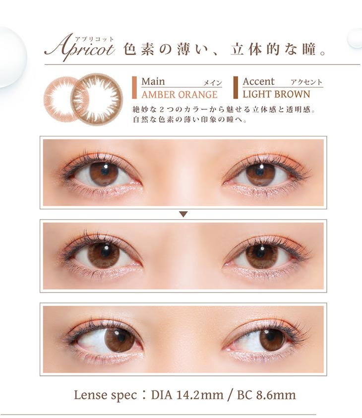 ジューシードロップ白石真実子イメージモデル|アプリコット色素の薄い立体的な瞳。絶妙的な2つのカラーから魅せる透明感