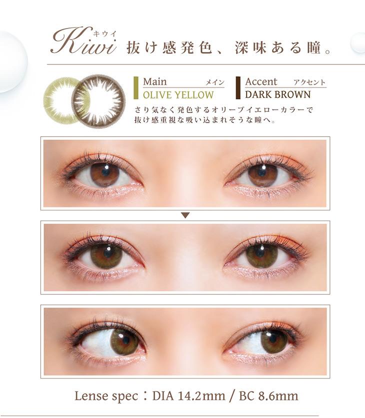 ジューシードロップ白石真実子イメージモデル|キウイ抜け感発色、深味のある瞳。さりげなく発色するオリーブイエローカラー