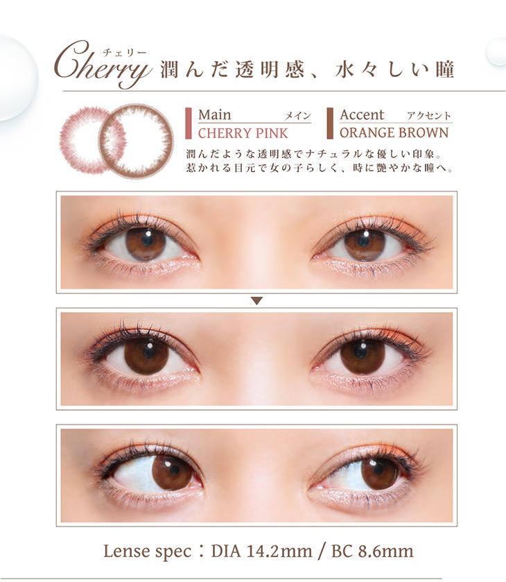 ジューシードロップ白石真実子イメージモデル|チェリー潤んだような透明感でナチュラルな女の子らしい優しい瞳に