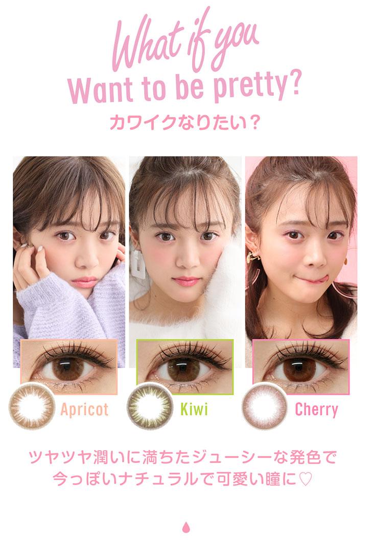 ジューシードロップ,イメージモデル田久保夏鈴,カワイクなりたい?ツヤツヤ潤いに満ちたジューシーな発色で今っぽいナチュラルで可愛い瞳に