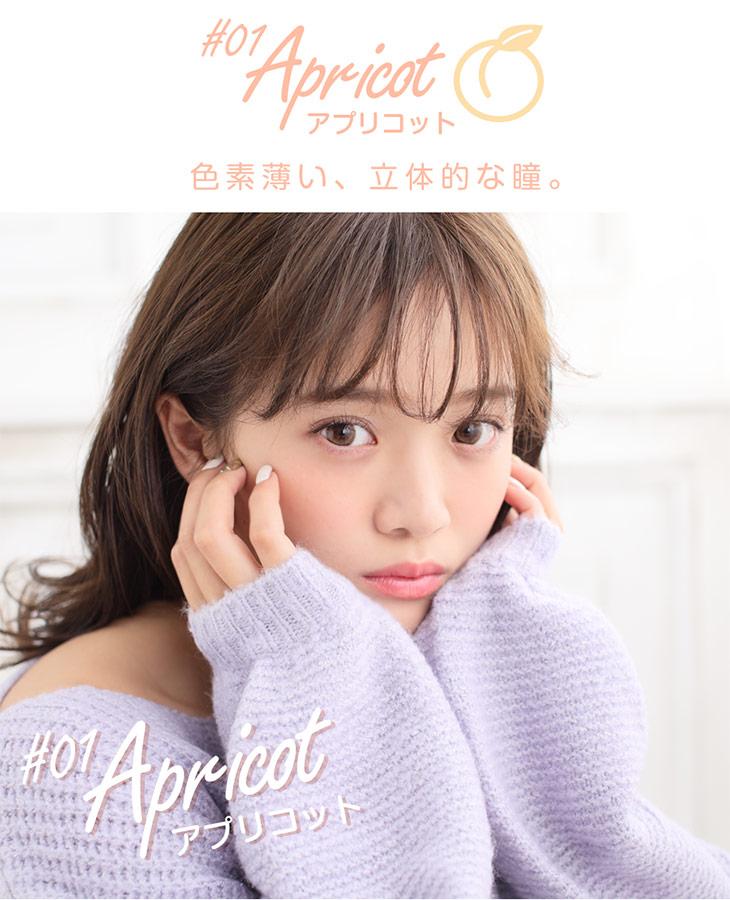 ジューシードロップ,イメージモデル田久保夏鈴,アプリコット詳細画像,色素薄い、立体的な瞳。