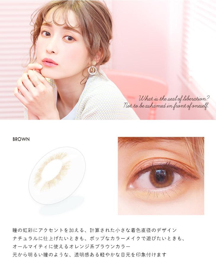 ジャストフォーミー,イメージモデル和田えりか,ブラウン詳細画像,元から明るい瞳のような、透明感ある軽やかな目元を印象付けます