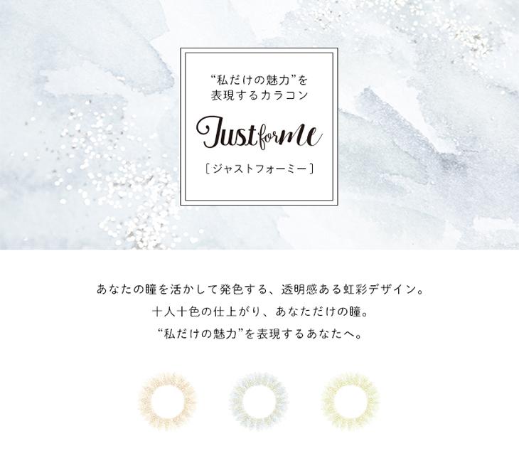 ジャストフォーミー,イメージモデル和田えりか,私だけの魅力を表現するカラコン,あなたの瞳を活かして発色する、透明感ある虹彩デザイン。