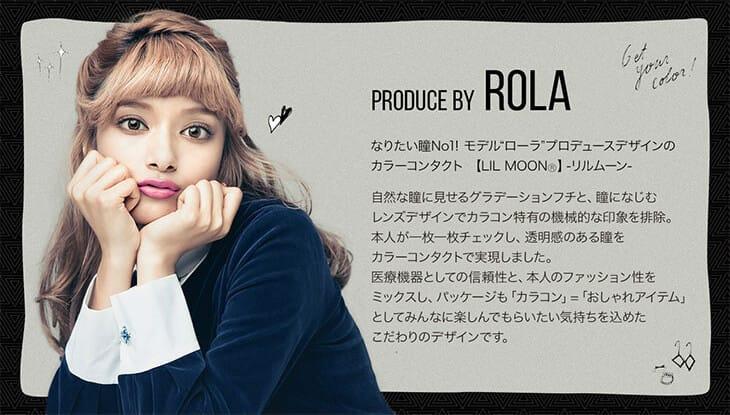 なりたい瞳ナンバー1 | ローラプロデュースカラコン