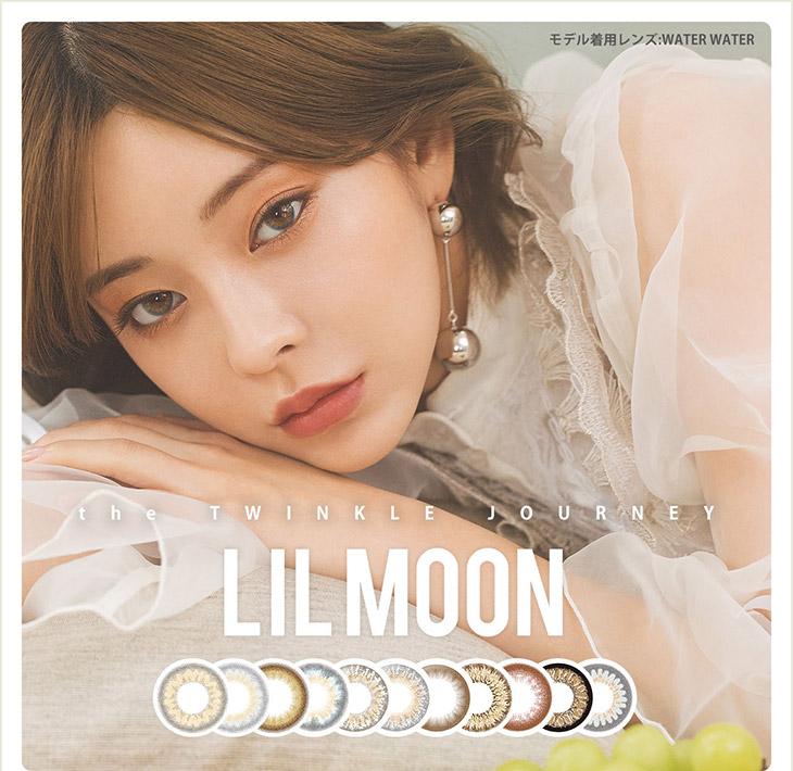 【新商品情報】LIL-MOON(リルムーン)からNewカラーが発売!買うしかない!です!