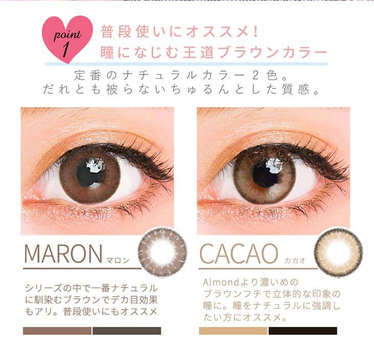 瞳になじむナチュラル2カラー