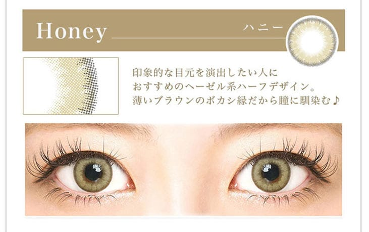 印象的な目元を演出する高発色なヘーゼル系