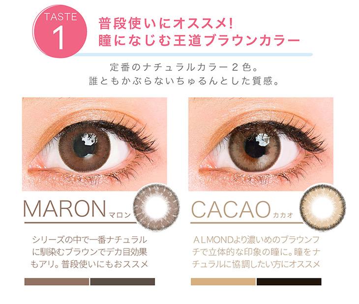 ルナナチュラル,TASTE1,普段使いにオススメの瞳に馴染む王道ブラウンカラー,マロン・カカオ詳細画像