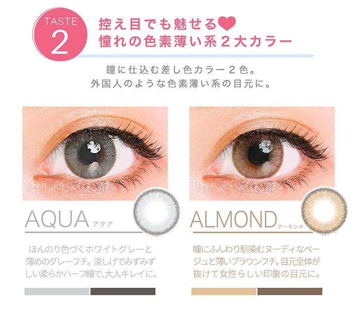 ルナナチュラル,TASTE2,控え目でも魅せる憧れの色素薄い系2大カラー,アクア・アーモンド詳細画像